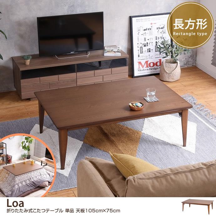 【天板 105cm×75cm】Loa 折りたたみ式こたつテーブル