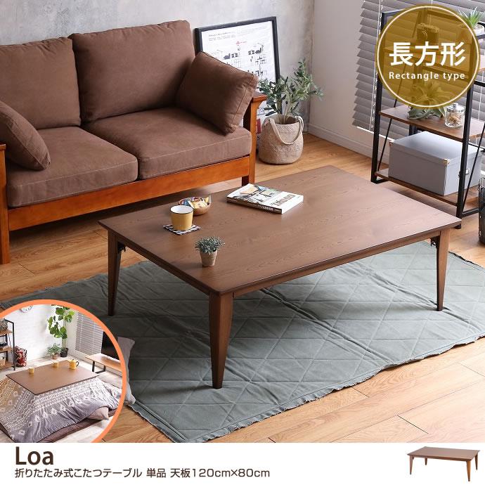【天板 120cm×80cm】Loa 折りたたみ式こたつテーブル