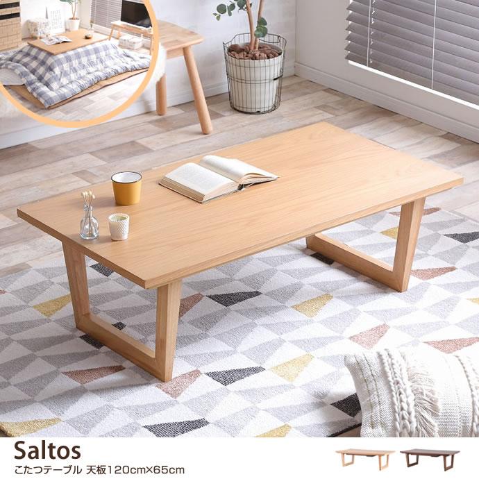 【天板 120cm×65cm】Saltos こたつテーブル