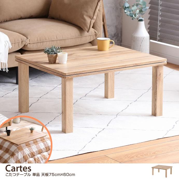 【天板 75cm×60cm】 Cartes こたつテーブル 単品