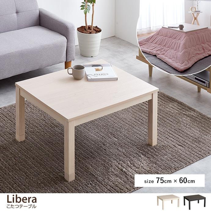 【天板 75cm×60cm】Libera こたつテーブル 単品