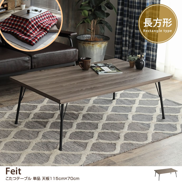 【天板 115cm×70cm】 Feit こたつテーブル 単品