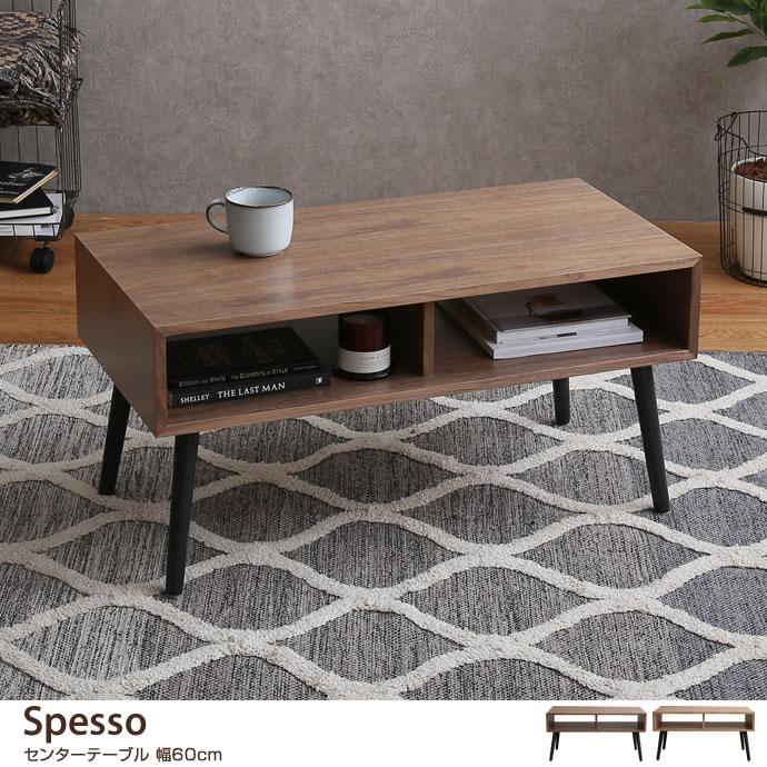 木製テーブルSpesso センターテーブル 幅60cm