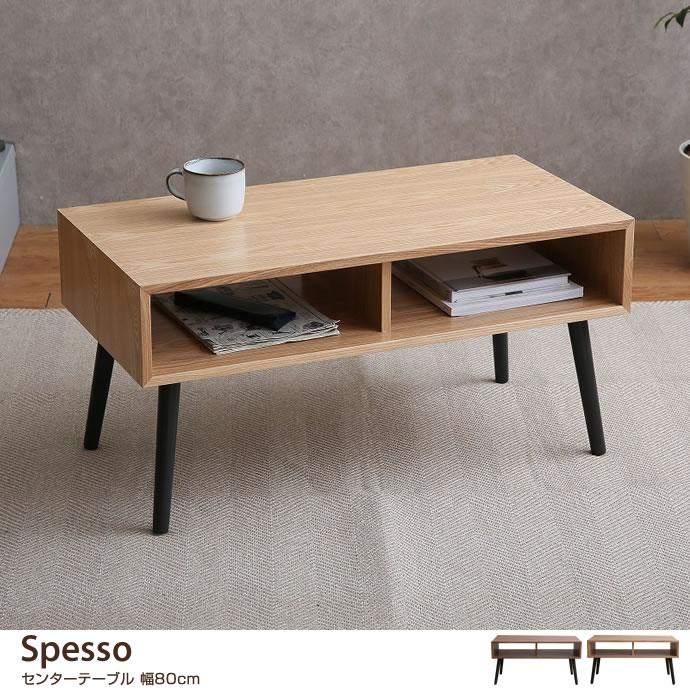 木製テーブルSpesso センターテーブル 幅80cm