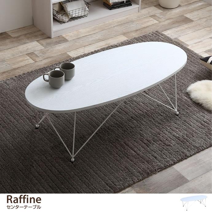 Raffine センターテーブル