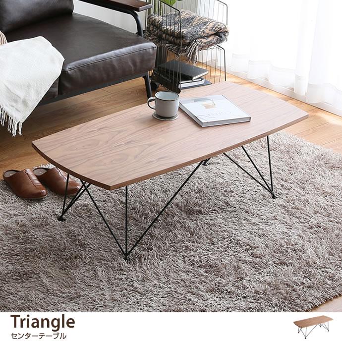 Triangle センターテーブル