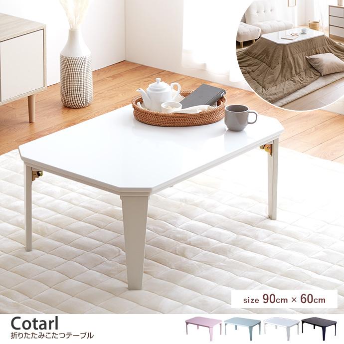【天板 90cm×60cm】Cotarl 折りたたみこたつテーブル 単品
