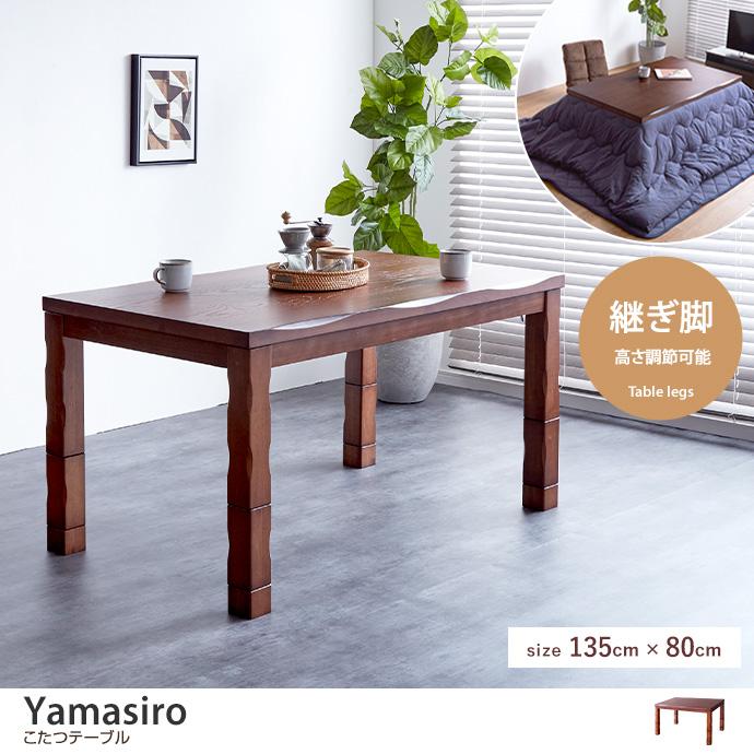 【天板 135cm×80cm】Yamasiro こたつテーブル 単品