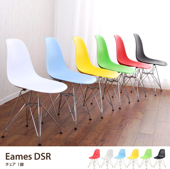 EAMES-DSR