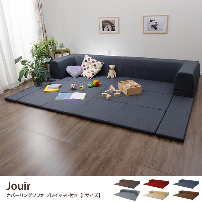 【Lサイズ】 Jouir カバーリングソファ プレイマット付き
