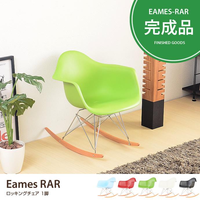 EAMES-RAR