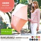 ★★【在庫限り】 自動開閉折りたたみ傘 RAKURAKU