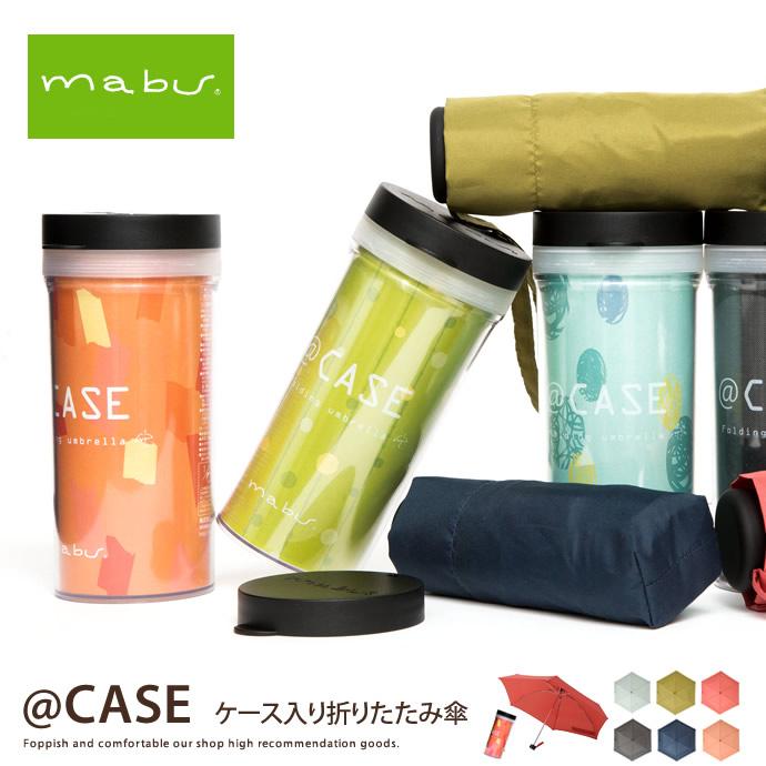 ★★【在庫限り】 ケース入り折りたたみ傘 @CASE