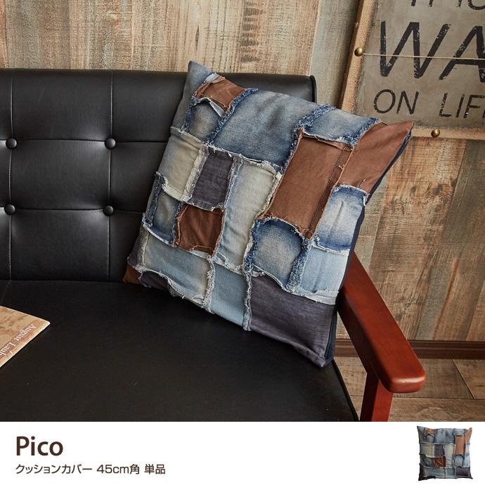 Pico クッションカバー 45cm角 単品
