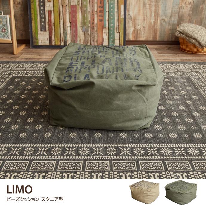LIMO ビーズクッション スクエア型