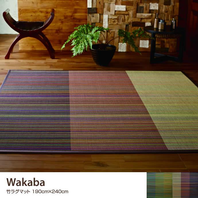 【190cm×240cm】Wakaba 竹ラグマット