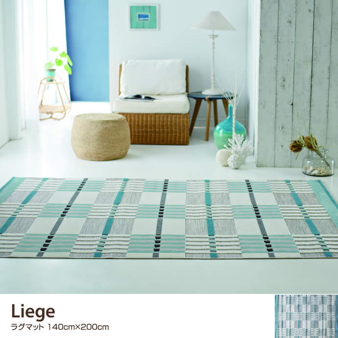 【140cm×200cm】Liege ラグマット