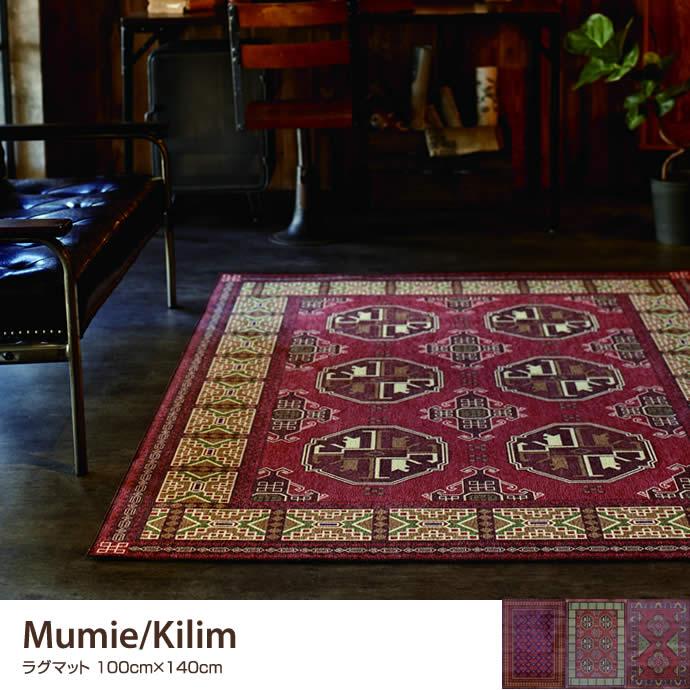 【100cm×140cm】Mumie/Kilim ラグマット