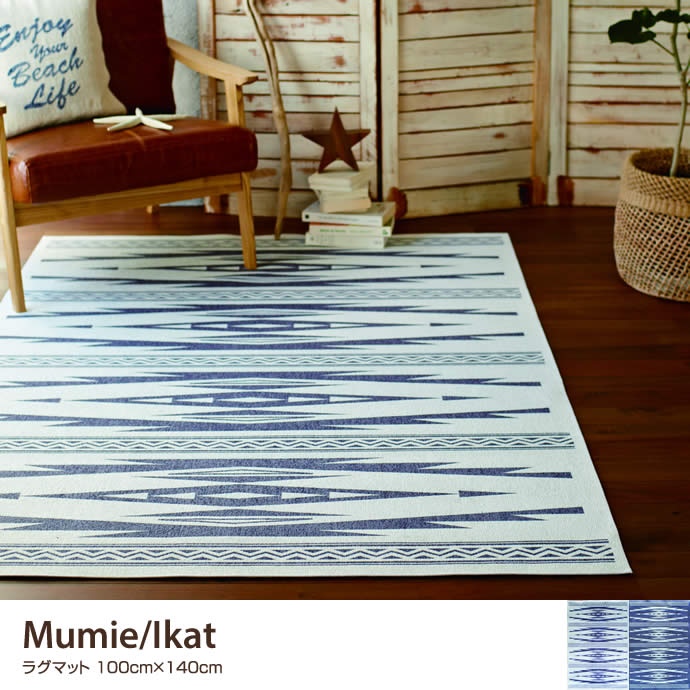 【100cm×140cm】Mumie/Ikat ラグマット