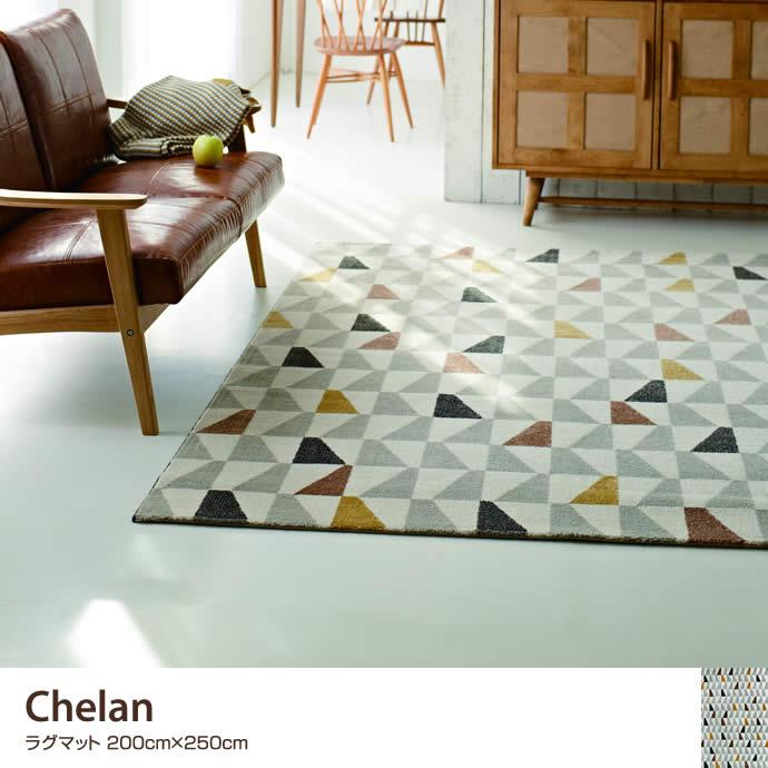 【200cm×250cm】 Chelan ラグマット