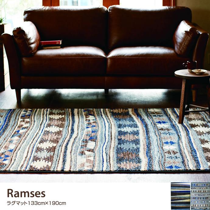 【133cm×190cm】Ramses ラグマット