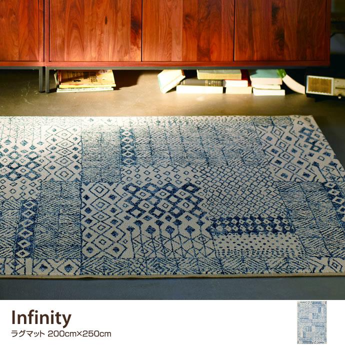 【200cm×250cm】Infinity ラグマット