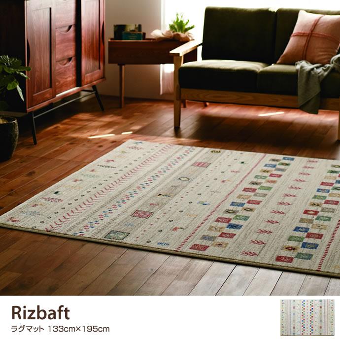 【133cm×195cm】Rizbaft ラグマット