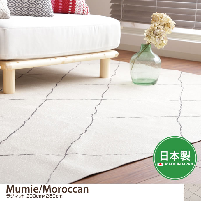 【200cm×250cm】Mumie/Moroccan ラグマット
