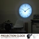 ★★【在庫限り】 PROJECTION CLOCK