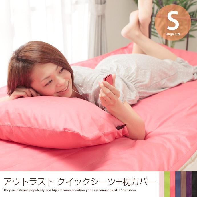★★【在庫限り】 アウトラスト クイックシーツ+枕カバー・シングル