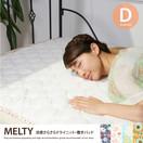 ★★【在庫限り】MELTY さらさら涼感ドライニット・敷きパッド ダブルサイズ