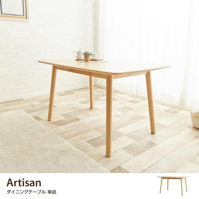 Artisan ダイニングテーブル 単品