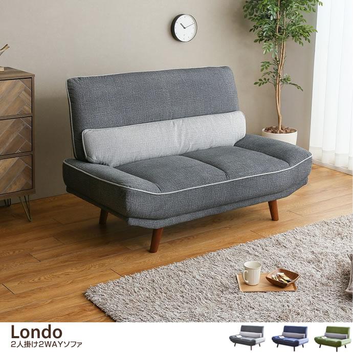 Londo 2人掛け2WAYソファ