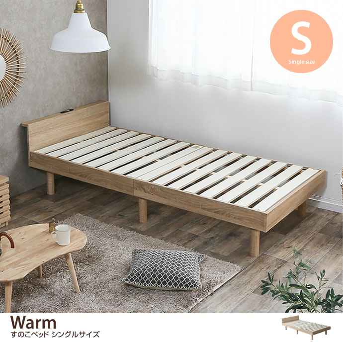 【シングル】 Cool すのこベッド