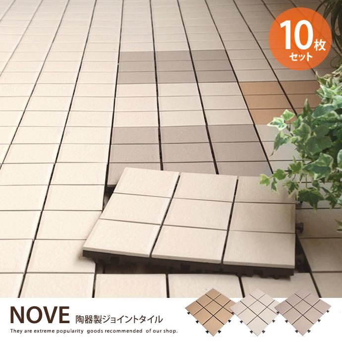NOVE 陶器製ジョイントタイル(10枚入り)