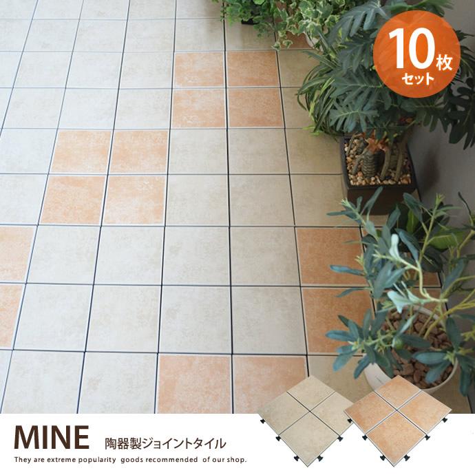 MINE 陶器製ジョイントタイル(10枚入り)