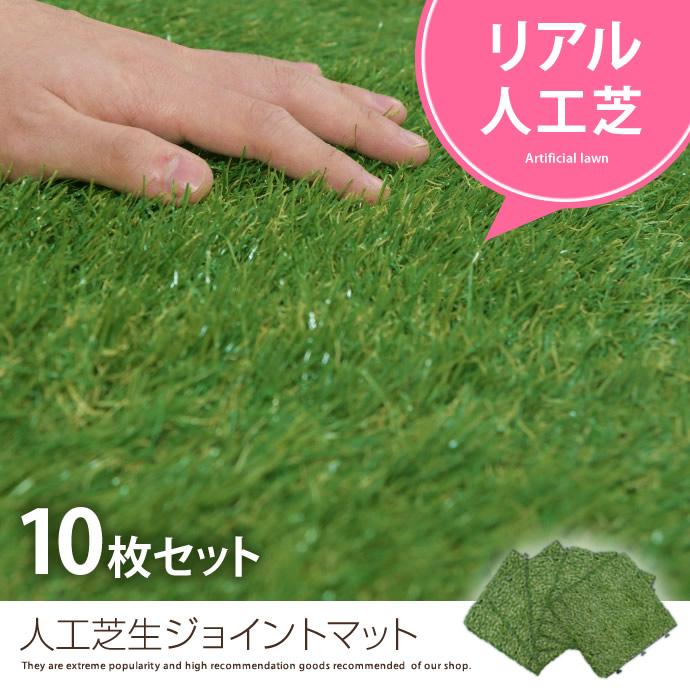 リアル人工芝生ジョイントマット(10枚入り)