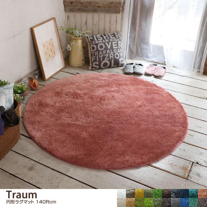 【140Rcm】Traum 円形ラグマット