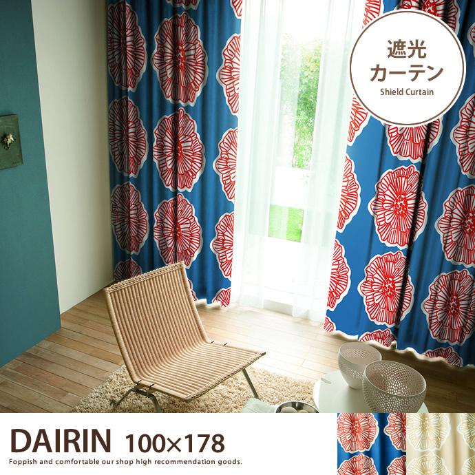【完成品】【100cm×178cm】大柄のお花モチーフにしたデザインの北欧風遮光カーテン/色・タイプ:ダークブルー&ベージュ