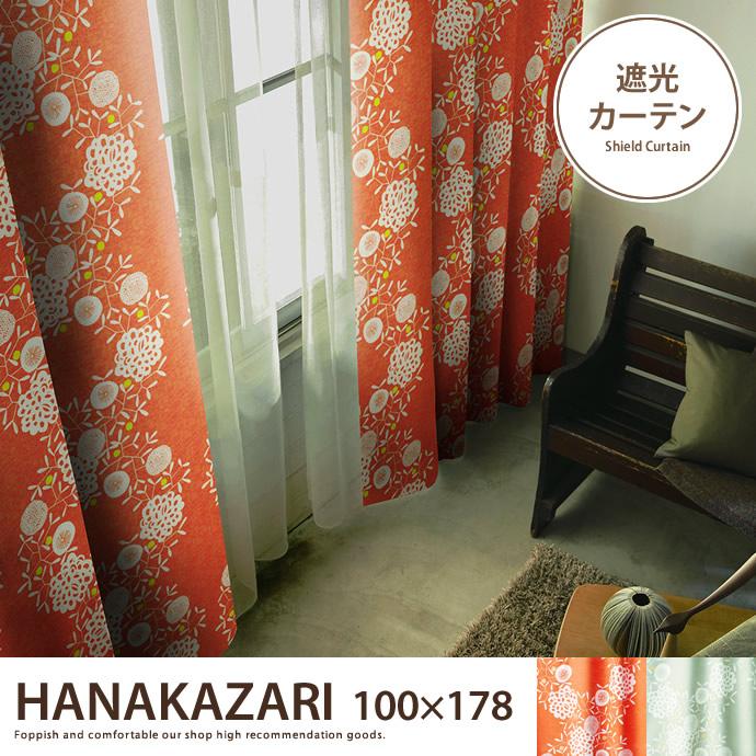 【完成品】【100cm×178cm】大人っぽい雰囲気のフラワーデザインの日本製遮光カーテン/色・タイプ:オレンジ&グレー
