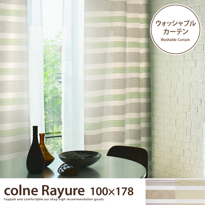 colne Rayure 100×178 【1枚】