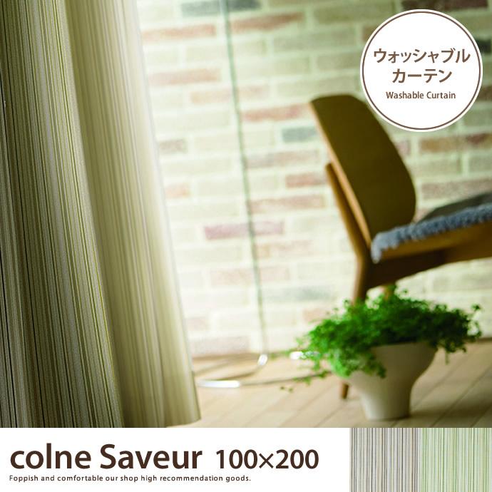 colne Saveur 100×200 【1枚】