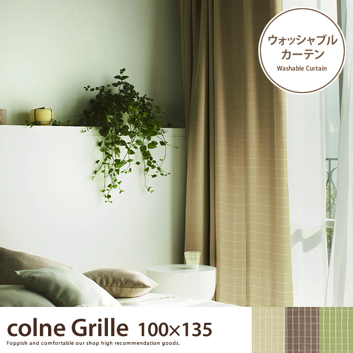 colne Grille 100×135 【1枚】