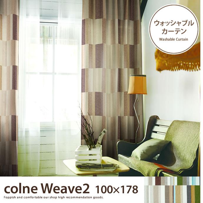 colne Weave2 100×178 【1枚】
