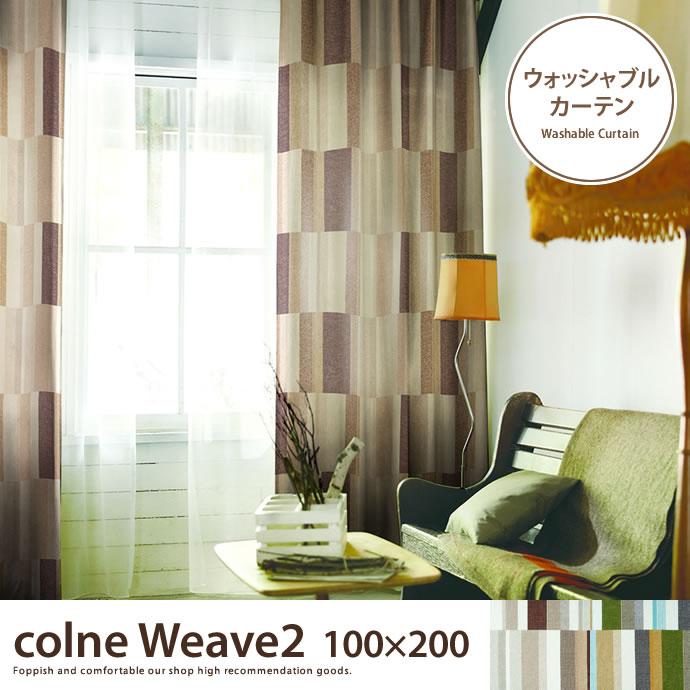 colne Weave2 100×200 【1枚】