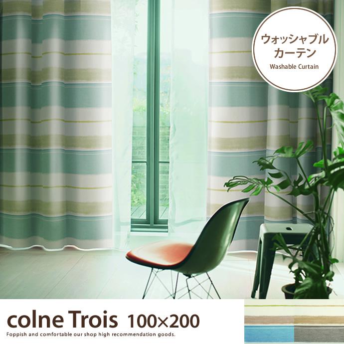 colne Trois 100×200 【1枚】