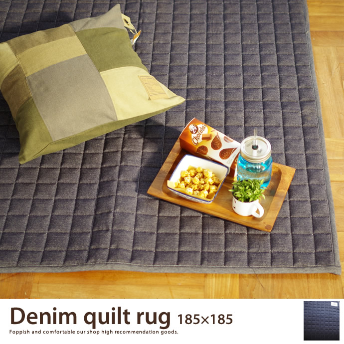 Denim quilt rug ラグマット 185cm×185cm