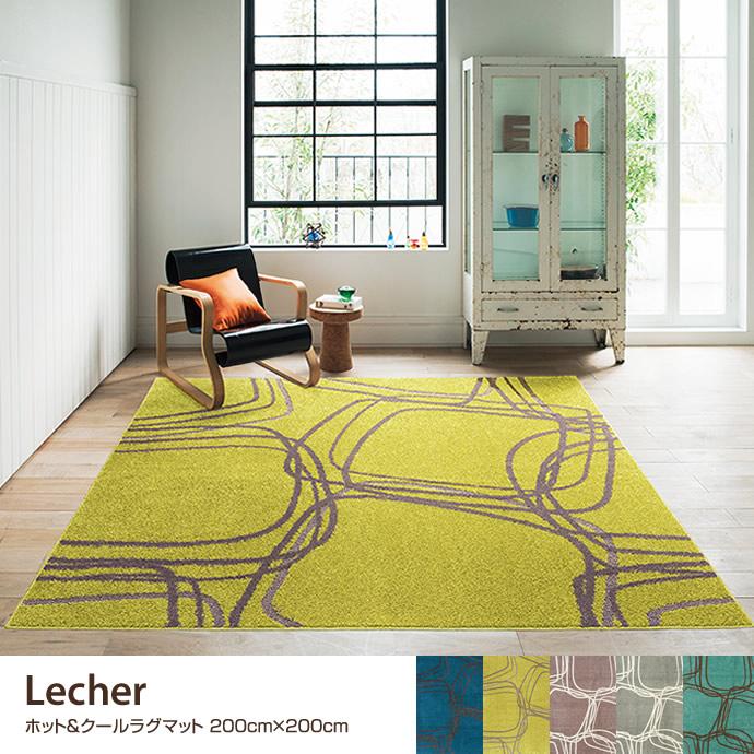 Lecher ホット&クールラグマット 200cm×200cm