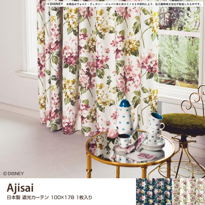 【日本製】Ajisai 遮光カーテン 100cm×178cm