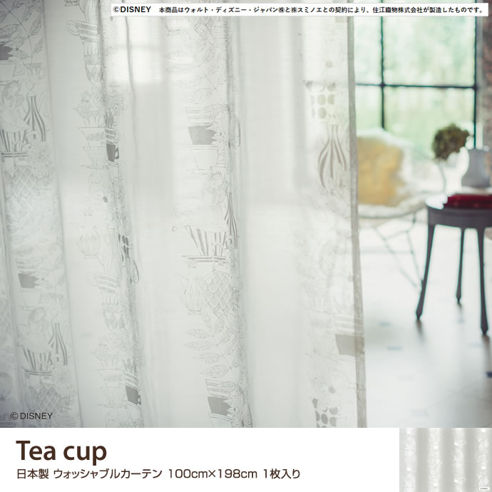 【日本製】Tea cup ウォッシャブルカーテン 100cm×198cm